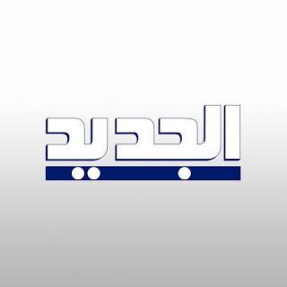 قناة الجديد اللبنانية بث مباشر