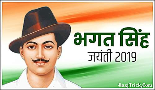 Shaheed Bhagat Singh Jayanti Birthday Wishes 28 September In Hindi