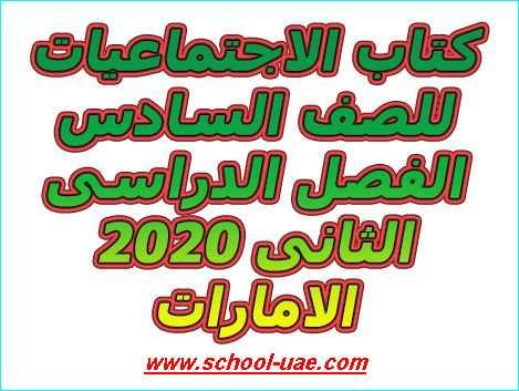 كتاب الاجتماعيات للصف السادس الفصل الدراسى الثانى 2020 الامارات