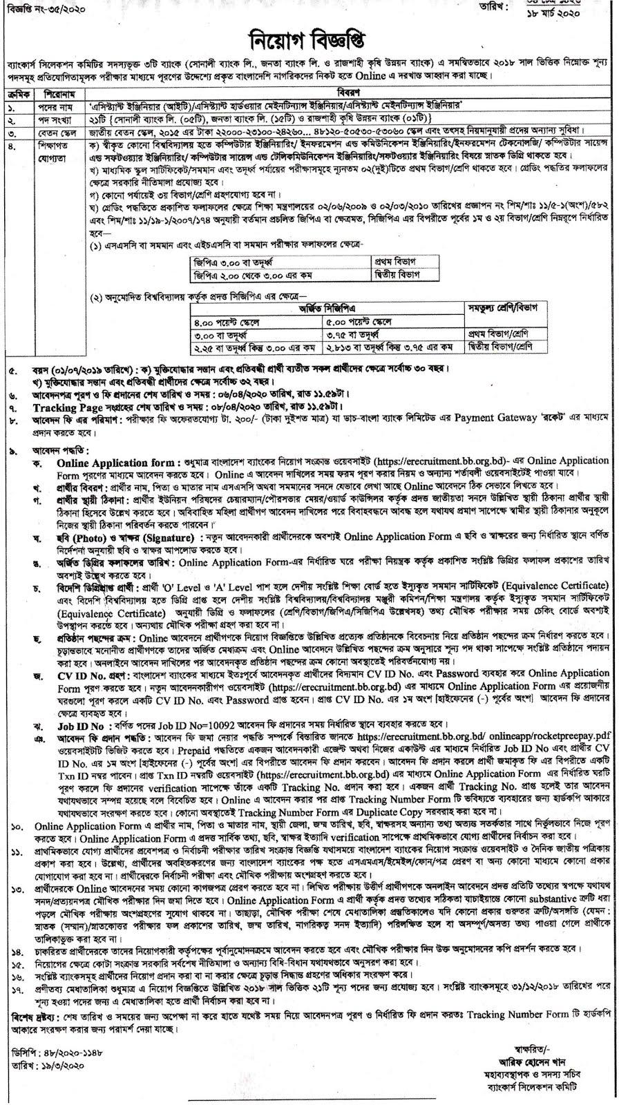 সরকারি ব্যাংকে চাকরির খবর ২০২০ - Government Bank Job Circular 2020 - job in gov bank - job in gov