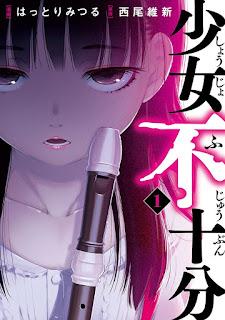 Shoujo Fujuubun (少女不十分 ) 01