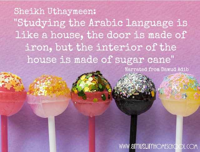 Sheikh Uthaymeen: Studying the Arabic language is like a house, the door is made out of iron, but the interior of the house is made of sugar cane