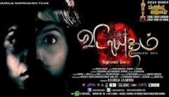 Vidayutham 2016 Tamil Movie Watch Online
