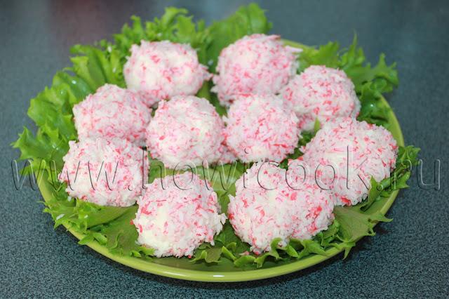 рецепт закуски шарики с крабовыми палочками с пошаговыми фото