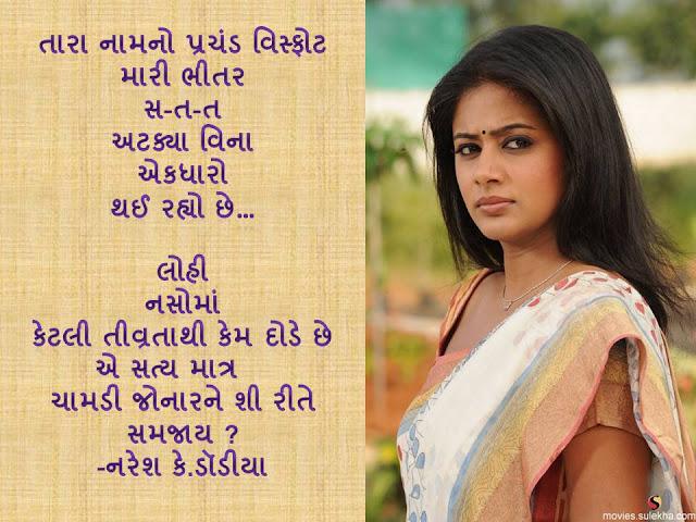 तारा नामनो प्रचंड विस्फोट Gujarati Kavita By Naresh K. Dodia