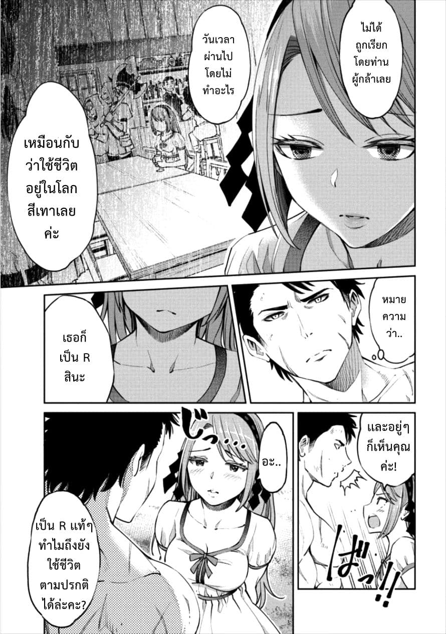 อ่านการ์ตูน Sekai ni Hitotsudake no R ตอนที่ 2 หน้าที่ 11