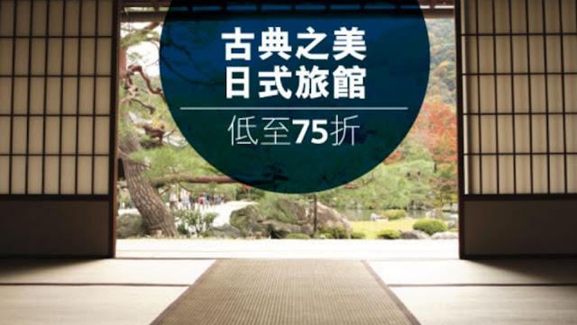 Expedia 日本各地區 温泉旅館優惠,低至75折,用埋優惠碼再9折,11月底前入住。