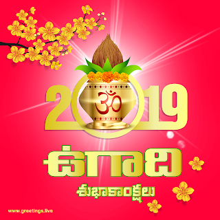 5 HD Telugu 2019 Ugadi wishes Different Color Backgrounds
