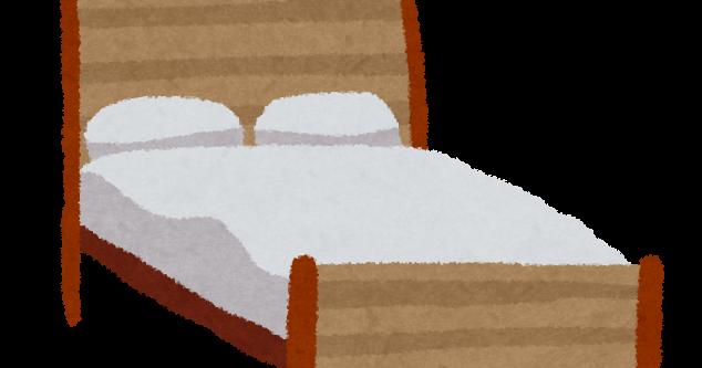 ベッドのイラスト   かわいいフリー素材集 いらすとや