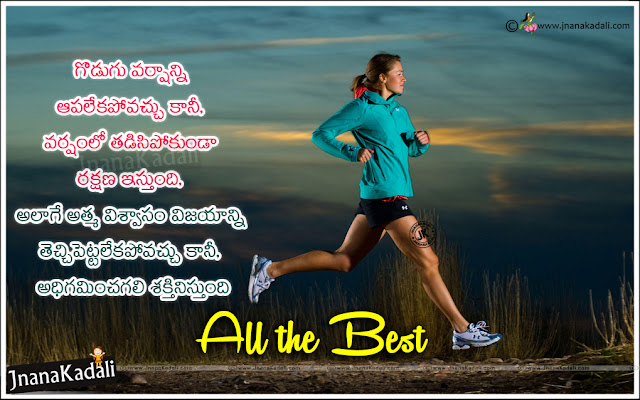 telugu all the best sayings, all the best motivational messages for brother