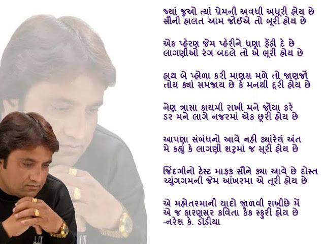 ज्यां जुओ त्यां प्रेमनी अवधी अधूरी होय छे Gujarati Gazal By Naresh K. Dodia