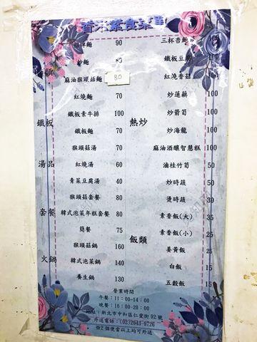 香米素食菜單