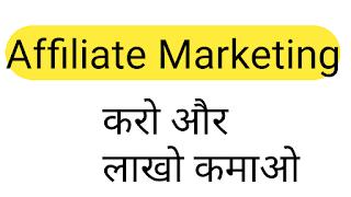 Affiliate marketing se paisa kaise kamaye