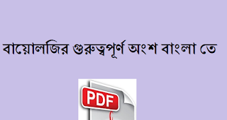 Download Life science Question and answers in Bengali Pdf । বায়োলজি