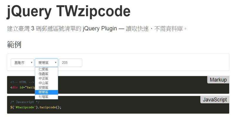 台灣縣市鄉鎮郵遞區號 下拉選單外掛 TWzipcode 使用心得