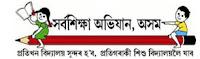 axom-sarba-siksha-abhijan-mission-recruitment-2017-assistant-teachers
