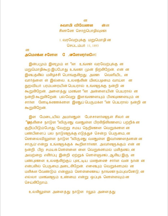 Vivekananda's words of wisdom & Lectures in PDF
