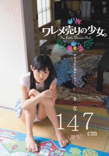 Girl Of Selling Crack. The 147cm Rina Are Taken To The Father