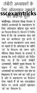 haryana prt news