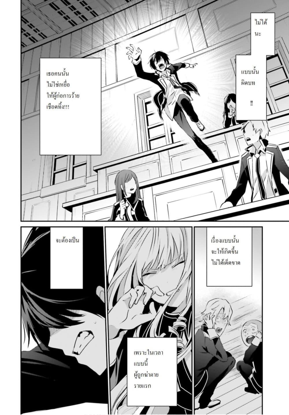 อ่านการ์ตูน Kage no Jitsuryokusha ni Naritakute! ตอนที่ 10.1 หน้าที่ 6