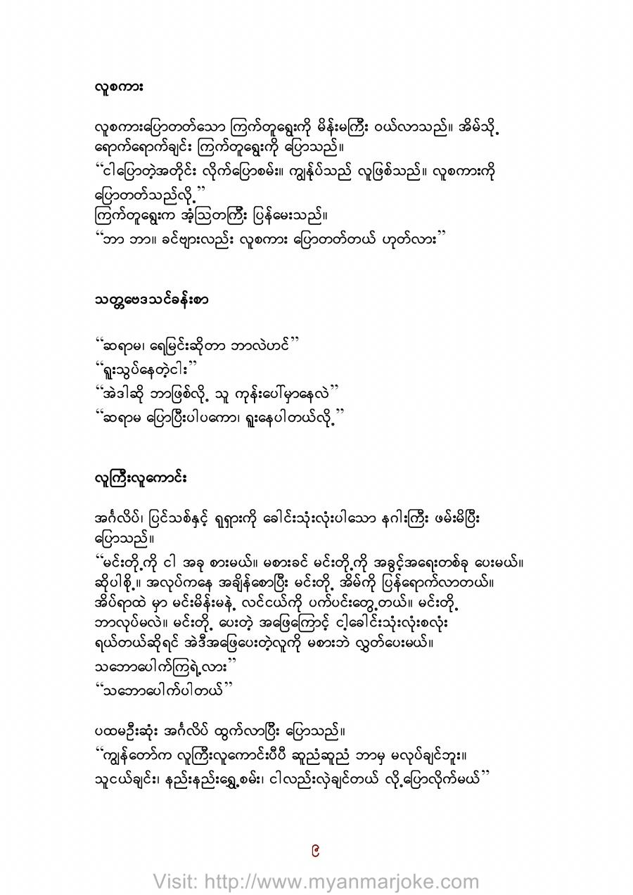 The Gentleman, myanmar jokes