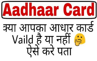 Aadhaar Card Valid hai Ya nahi kaise check kare