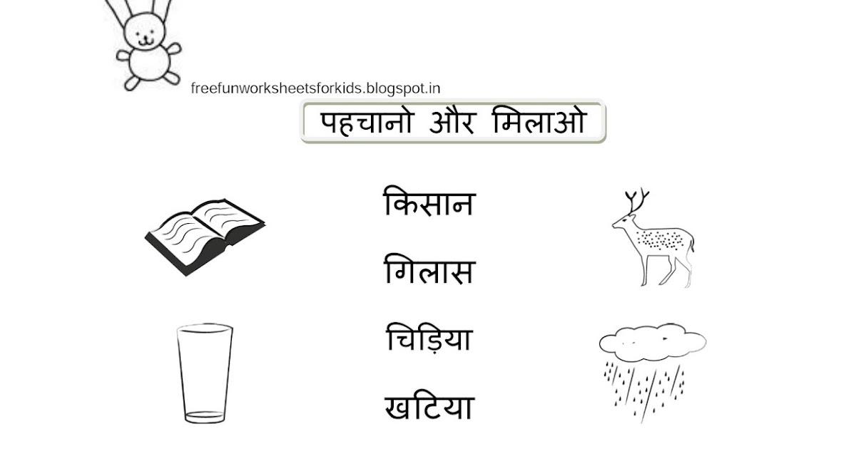 free fun worksheets for kids free fun printable hindi worksheet for class i 39 39. Black Bedroom Furniture Sets. Home Design Ideas