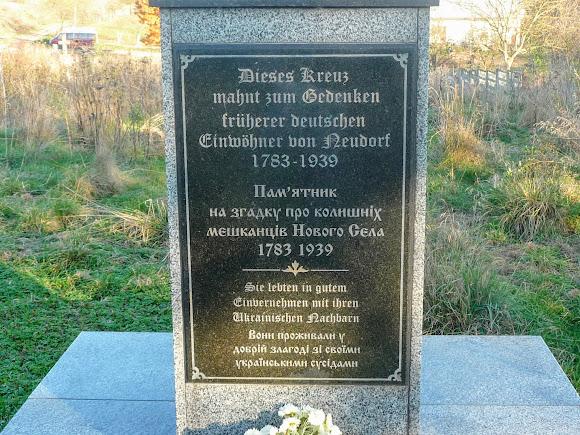 Нове Село. Пам'ятник колишнім жителям села