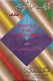 Aadab e Mubashirat by Aftab Ahmed Jinsi Masail Urdu Kutub PDF