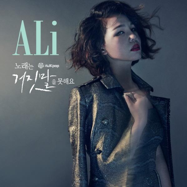 [Single] ALi – Music Can't Lie