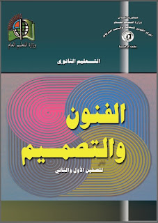 كتاب الفنون والتصميم للصف الاول والثاني ثانوي السودان