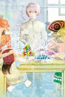 [大今良時] 不滅のあなたへ 第01-02巻