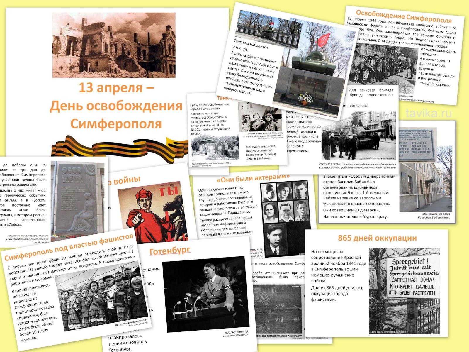 Презентация ко Дню освобождения Симферополя