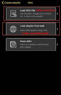 حصريا طريقة تشغيل ملفات iptv علي الأيفون وشاهد جميع القنوات المشفرة والمفتوحة بالمجان 2018