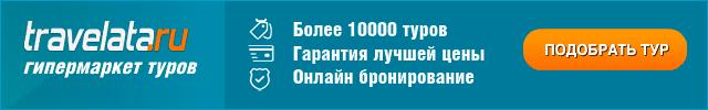 Подобрать тур в Крым!