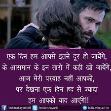 Shayari Very Sad