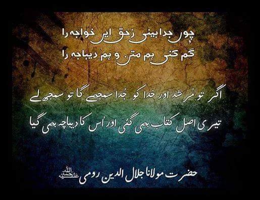 Rumi Quotes On Spiritual Master Rumi Quotes In Urdu Urdu Quotes Of Mevlana Rumi