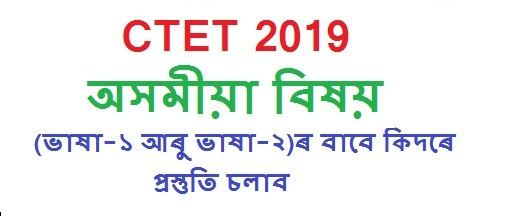 How to Prepare Assamese (Language 1 & 2) for CTET 2019