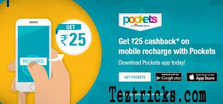 "Pockets by ICICI App came with Rs.25 cashback on Recharge of Rs . 100 or More. So if you are going to Recharge your Mobile then Recharge with this offer get the Recharge of Rs.100 at Only Rs.75 This offer is Valid for 20000 first Customers only and Valid from 9th February 2017 to 31st March 2017. So Hurry up and Get Deal before it goes oss.  STEPS TO FOLLOW TO GET RS.100 RECHARGE AT RS.75 ONLY.:-    • Firstly Install Pockets by ICICI App from Playstore .   • Login  / SignUp  to Your Pockets Account .   • Now Click on "" More "".  • Then Click on "" Mobile Recharge "".  • Enter Your mobile number , Operator & Click  on "" Next "".  • Now The Amount which you want to Recharge .   • Now Apply Promocode - RECHARGE25 or POCKSPMR25  • Now Pay the Amount by Available Payment Method .   • You will Receive your Cashback within few Days.    Terms and conditions:   The coupon code can only be used inside the mobile recharge section of the Pockets application. Offer applicable to 20,000 customers doing a mobile recharge of Rs. 100 or above using Pockets, during the offer period. The coupon code is a cashback of Rs 25 which is applicable on a successful mobile recharge of Rs 100 and above. Cashback will ONLY be given if eligible and on entering the promo-code The coupon code is valid for three successful mobile recharge transactions. ""Void Transaction"" shall mean any transaction wherein the transaction has taken place but has been cancelled /rejected /unsuccessful by ICICI Bank. For such transactions, the coupon code will considered as used. Please write to us at pockets@icicibank.com for further details. The Offer is non-transferable, non-binding and non-encashable. ""Offer Period"" shall mean the period commencing from February 9, 2017- March 31, 2017, both days inclusive. Please note that this offer is not applicable for Airtel customers  Thanks for reading this post . Stay tuned with TezTricks.com for More Updates .  You may Like our Facebook page fb.com/TezTricks for updates .  For Getting Loot Updates directly in Your Whatsapp.Message Us SUB_YourName To @8271934264.   .   And If You have Any Quiry Then  feel free To Comment Below..  Thank You!! ."