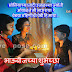 Bhau beej Marathi biz sms message font wahtasapp status msg भाऊबीज shubhecha