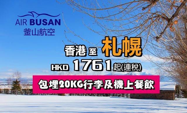 極抵!香港 飛 札幌 來回連稅唔洗千八,包20kg行李 - 釜山航空