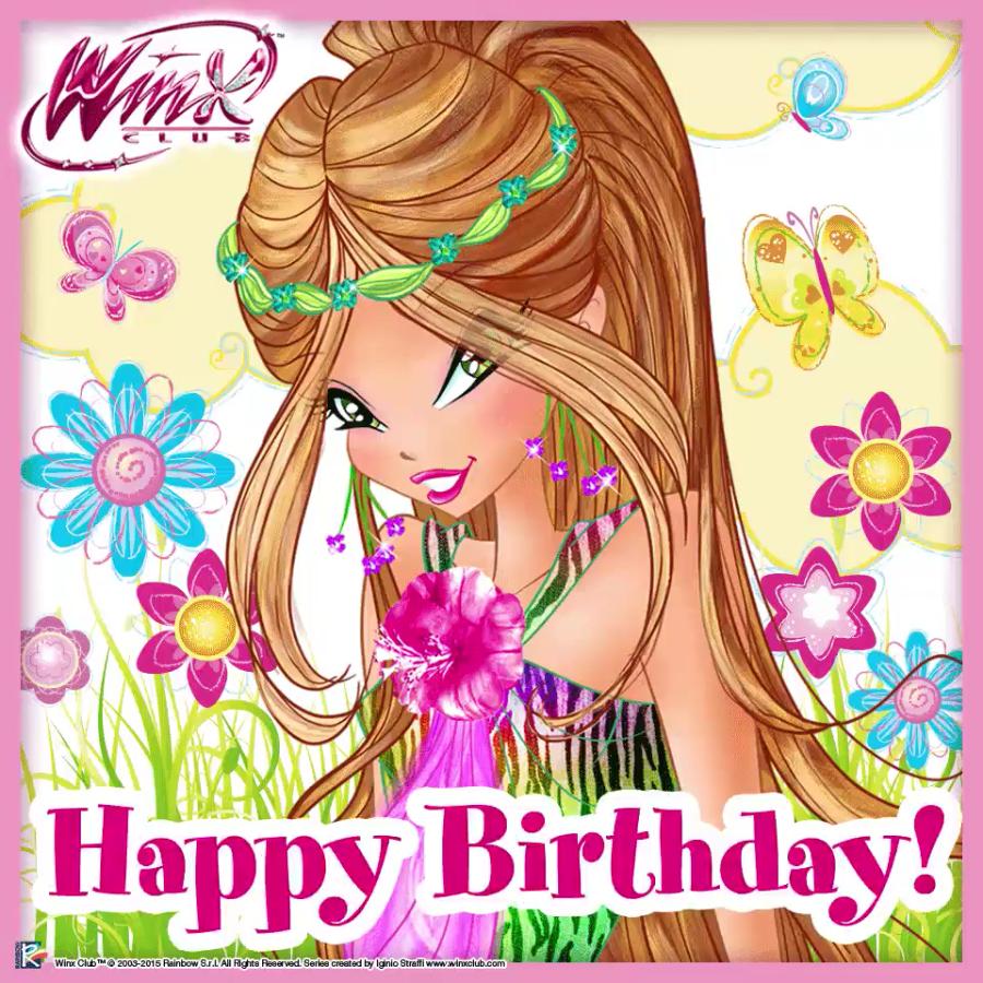 Винкс с днем рождения картинки