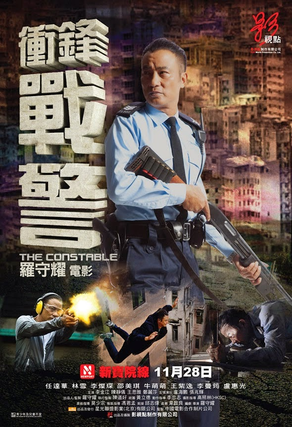 The Constable / Chung fung jin ging 2013 BRRip   ταινιες online seires xrysoi greek subs