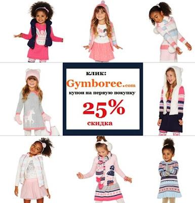 Gymboree coupon code Купон Джимбори код на скидку 25%