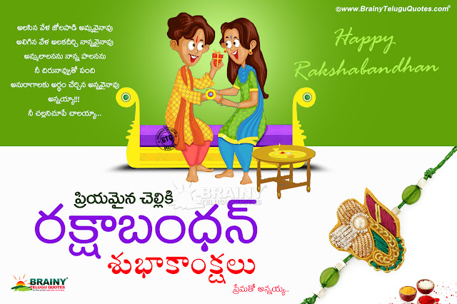 rakshabandhan quotes greetings in telugu, telugu rakhi messages in telugu, famous rakhi greetings hd wallpapers