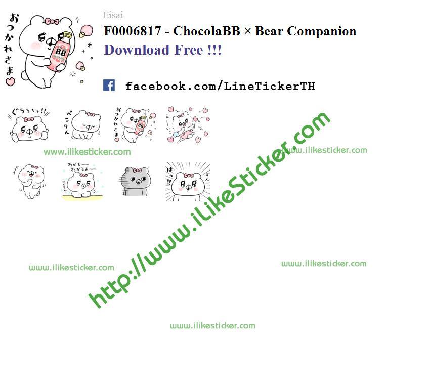 ChocolaBB × Bear Companion