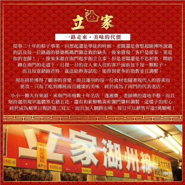 南門市場粽子-立家湖州粽子 好吃肉粽團購 哪裡買 | 推薦便宜商品