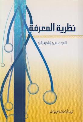 تحميل كتاب نظرية المعرفة pdf السيد حسن إبراهيميان