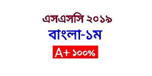 এসএসসি ২০১৯ বাংলা প্রথম পত্র ১০০% কমন ফাইনাল সাজেশন।SSC 2019 Bangla 1st Paper 100% Common Final Suggestion