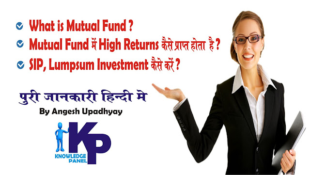how to earn money from mutual funds in india